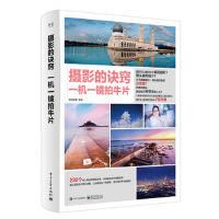 摄影的诀窍一机一镜拍牛片 摄影入门教程书籍 摄影技术拍照用光构图风光人像基本知识 数码单反拍照技巧