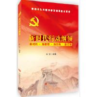 新时代行动纲领 9787517124764 中国言实出版社 陈坚