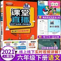 课堂直播六年级下册语文部编人教版 2021年秋新版