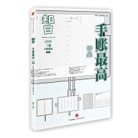 知日25・手账最高(第3版)