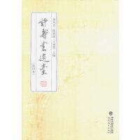 许寿裳遗稿【正版书籍,达额减,可开发票】