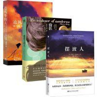 摆渡人 追风筝的人 偷影子的人 小说3册 文学小说 心灵治愈小说走进外国文学