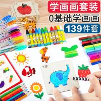 儿童画画套装绘画工具彩笔涂鸦模板学习美术用品幼儿园小学生礼物