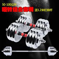 哑铃男健身器电镀哑铃片组合哑铃50kg100公斤练臂肌杠铃套装家用