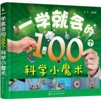 一学就会的100个科学小魔术 化学工业出版社 宁平新华书店正版图书