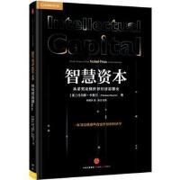 智慧资本 正版 托马斯卡里尔;钟晓华 杨洁 9787508666921