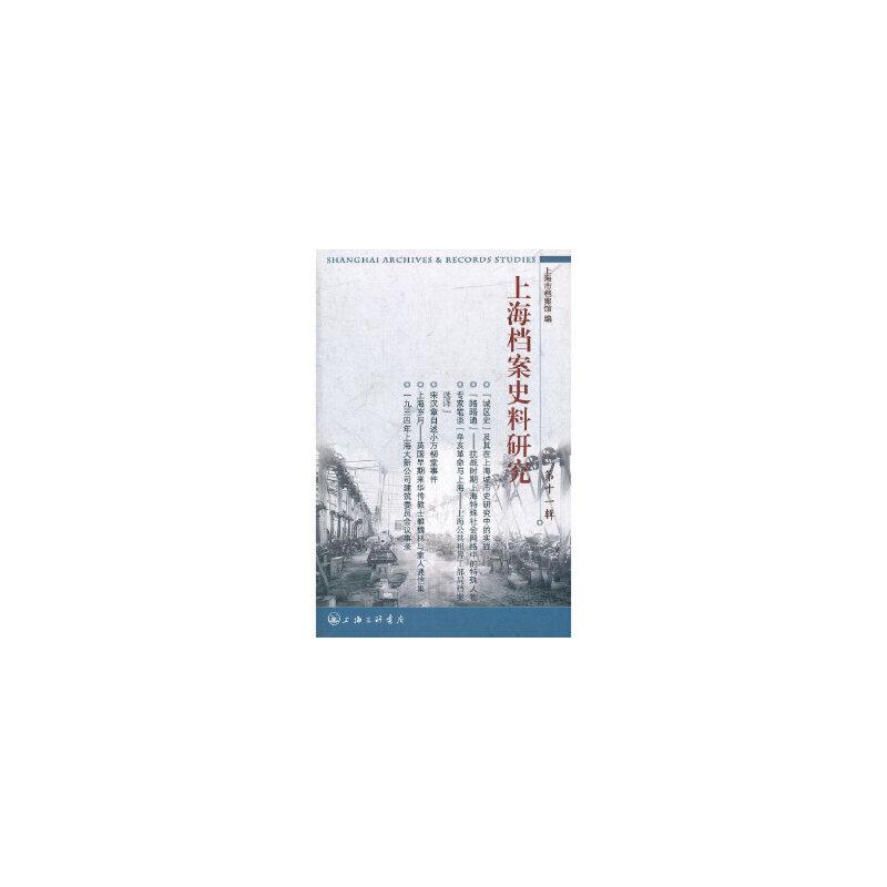 【新书店正版】上海档案史料研究(第11辑) 上海市档案馆 上海三联书店 正版书籍,请注意售价高于定价,有问联系随时联系客服,欢迎咨询。