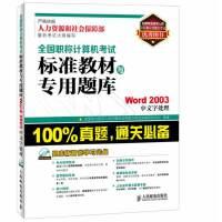 全国职称计算机考试标准教材与专用题库――Word 2003中文字处理