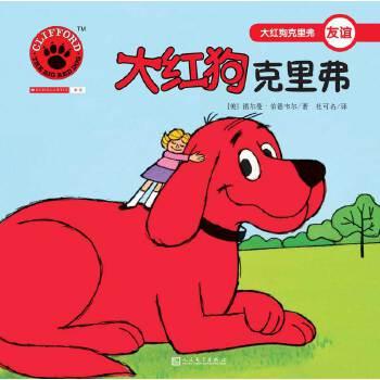 大红狗克里弗(2017年新版) 面世50年来,大红狗受到世界各国儿童的喜爱,已成为风靡全球的经典形象!