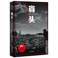 译文纪实系列・寡头:新俄罗斯的财富与权力