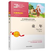 【现货】语文新课标必读名著馆-童年9787547227930