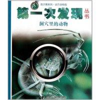 【旧书二手书9成新】第一次发现丛书・放大镜系列:洞穴里的动物【需】