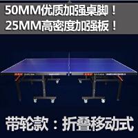 乒乓球桌家用标准室内可折叠乒乓球台家用折叠乒乓桌案子可移动