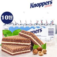 knoppers德国威化 进口牛奶榛子巧克力五层夹心饼干10枚250g包邮