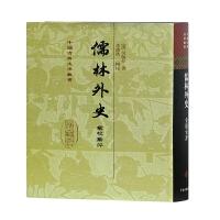 儒林外史汇校汇评(精)/吴敬梓/中国古典文学丛书 上海古籍出版社