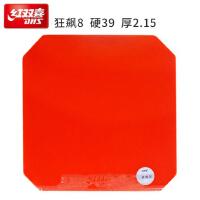 红双喜乒乓球拍套胶 狂飙8 狂飙3-50ppq高弹粘性兵乓球胶皮 狂飙8 红色 硬39 厚2.15
