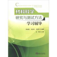 材料科学研究与测试方法学习辅导 东南大学出版社