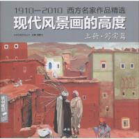 现代风景画的高度 上册 写实篇 中国书店出版社