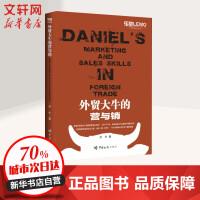 外贸大牛的营与销 中国海关出版社