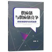 供应链与供应链竞争的纵向结构与合同选择 四川大学出版社