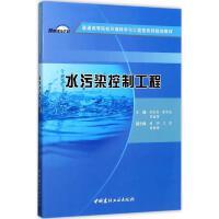 水污染控制工程 苏会东,姜承志,张丽芳 主编