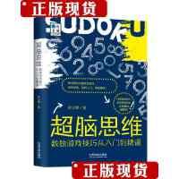 [旧书二手9成新]超脑思维:数独游戏技巧从入门到精通 /欧泊颗 著 中国法制出版社