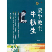 【新书店正版】蒙牛教主:牛根生,杨雨山,山西人民出版社发行部9787203067092