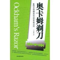 【新书店正版】奥卡姆剃刀:影响全球精英命运的思维法则,罗耶,中国民航出版社9787801106322
