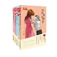 """《儿童文学》金牌作家书系――徐玲""""我的爱""""系列五部曲"""