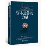 资本运作的力量(华夏智库・新经济丛书)资本运作=资本+人际关系+社会关系+文化