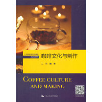 咖啡文化与制作(21世纪高职高专规划教材・酒店管理系列)