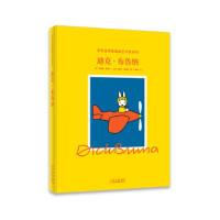 迪克 布鲁纳 Dick Bruna 世界金级插画艺术家系列 米菲兔之父 迪克布鲁纳创作故事插画作品集画册艺术绘画书籍 9