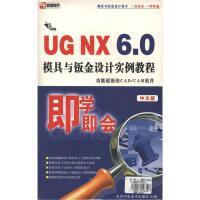 UG NX 6.0模具与钣金设计-中文版即学即会(2DVD-ROM+使用说明)