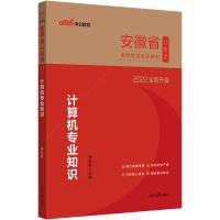 中公教育2019安徽省公务员考试用书专业教材计算机专业知识