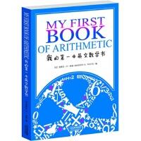 正版促销中qj~我的第一本英文数学书 9787201081489 (美)爱默生E・怀特 天津人民出版社