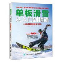 单板滑雪从入门到精通 全彩图解视频学习版 正版 单板滑雪编辑部 9787115495471