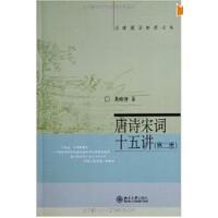【旧书二手书8成新】唐诗宋词十五讲第二版第2版 葛晓音 北京大学出版社 9787301216460