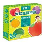 大块益智拼图 2岁+ 水果和蔬菜