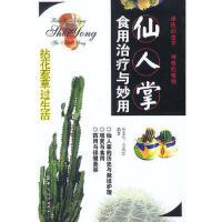 仙人掌食用治疗与妙用,张县伦,马逸空著,中国纺织出版社9787506425575