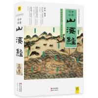山海�(白�全�g彩�D版珍藏版)
