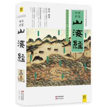 山海经(白话全译彩图版珍藏版) 中国创世史诗,上古奇幻巨著!上古人文、自然宝典,充满光怪陆离的想象力,《大鱼海棠》的创意源泉。全系列畅销100万册典藏图书!紫图