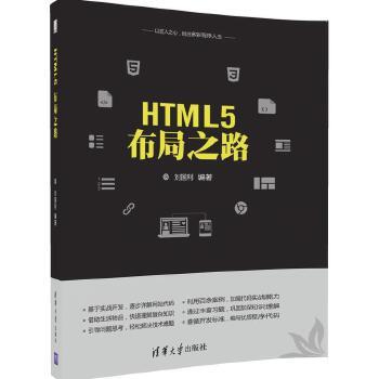 HTML5 布局之路 本书提供了HTML5开发工程师实现网页布局(结构与样式)必备的内容,全面涵盖了HTML与CSS的开发经验与相关技术!