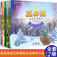 森林报绘本(套装12册)教育部推荐入选小学语文教材重点推荐书目 [3-6岁]