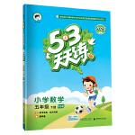 53天天练 小学数学 五年级下册 BSD(北师大版)2020年春(含答案册及知识清单册,赠测评卷)
