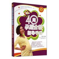 40周孕期全程指导手册/家庭孕产育儿保健丛书 中原农民出版社
