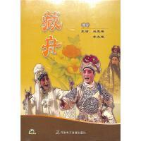 新华书店 正版 豫剧 藏舟单碟装DVD