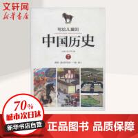 写给儿童的中国历史(7)西晋・盛大的排场-唐・唐人 陈卫平