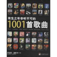 有生之年非听不可的1001首歌曲 中央编译出版社