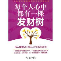 每个人心中都有一棵发财树:两年,从负翁到富翁 兵强不胜 著
