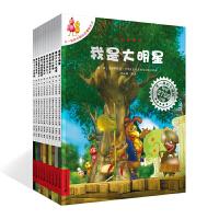 正版不一样的卡梅拉四第4季动漫小鸡卡梅拉全套10册儿童图书绘本3-5-6-7-8-9周岁童书宝宝睡前故事一年级读物我许
